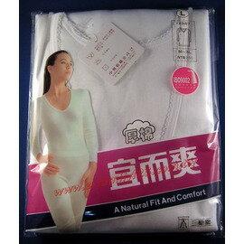 三槍宜而爽女厚棉長袖衫N87(福利品2XL) - 限時優惠好康折扣