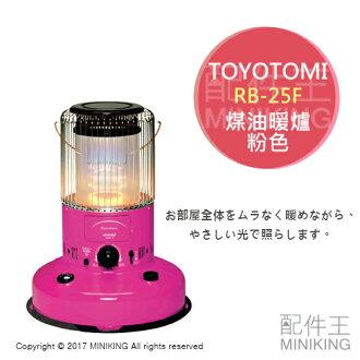 【配件王】 日本製 TOYOTOMI RB-25F 粉 對流型 Rainbow 煤油暖爐 石油暖爐 9疊 4.9L