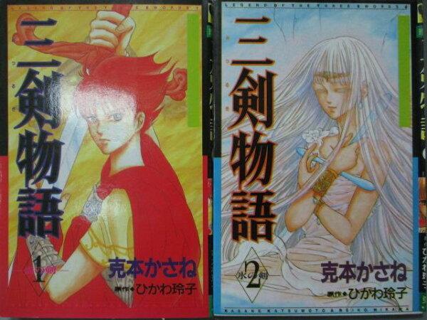 【書寶二手書T1/漫畫書_MAF】三劍物語_1&2集合售