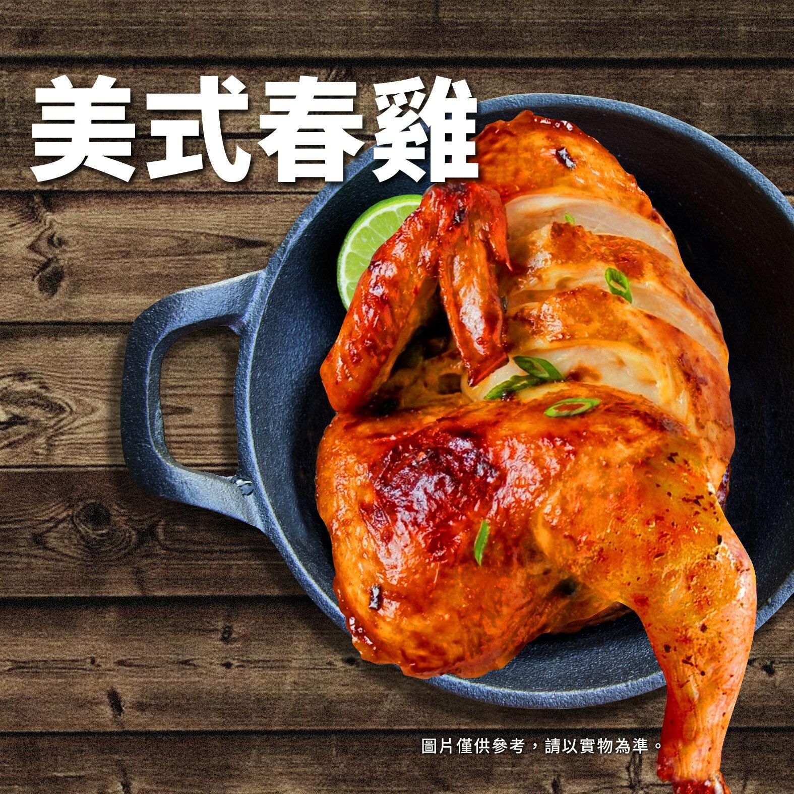 【中二廚】美式春雞-半雞 (350g/包)