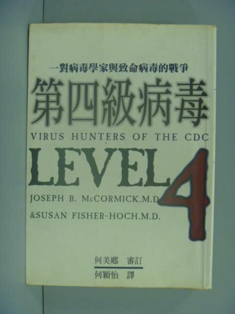 【書寶二手書T1/保健_GBR】第四級病毒-對病毒學家與致命病毒的戰爭_Joseph B