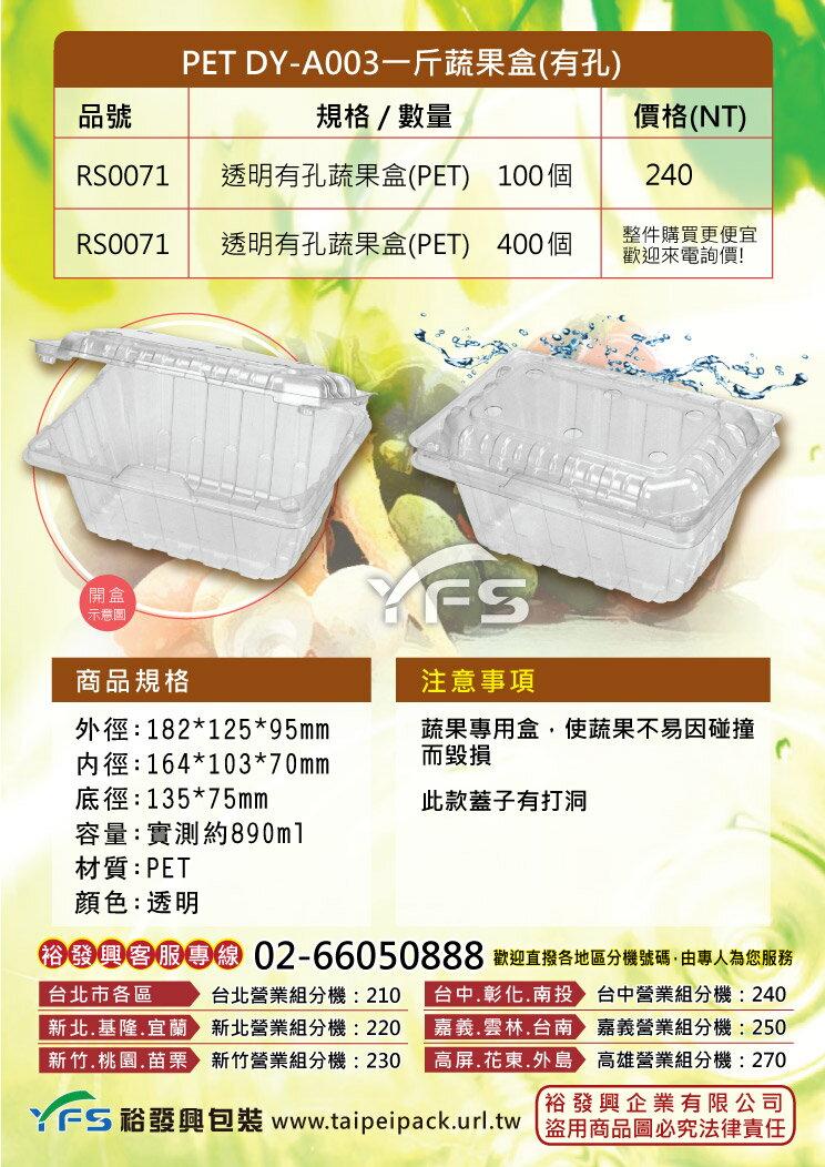 PET DY-A003一斤蔬果盒(有孔) (葡萄/草莓/櫻桃/小蕃茄/沙拉/蔬菜盒/水果盒/蔬果盒)【裕發興包裝】RS0071