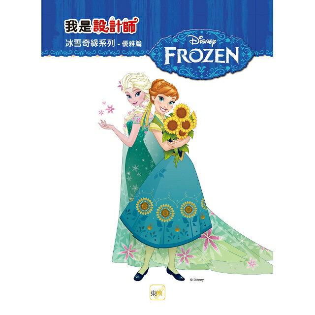 【迪士尼 DISNEY】我是設計師18 冰雪奇緣系列-優雅篇