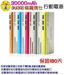 行動電源 充電器 三星蝴蝶蘋果SONY HTC