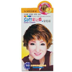 SOFEI 舒妃 彩之柔 染髮霜-4 深棕色 40g(2入)/盒