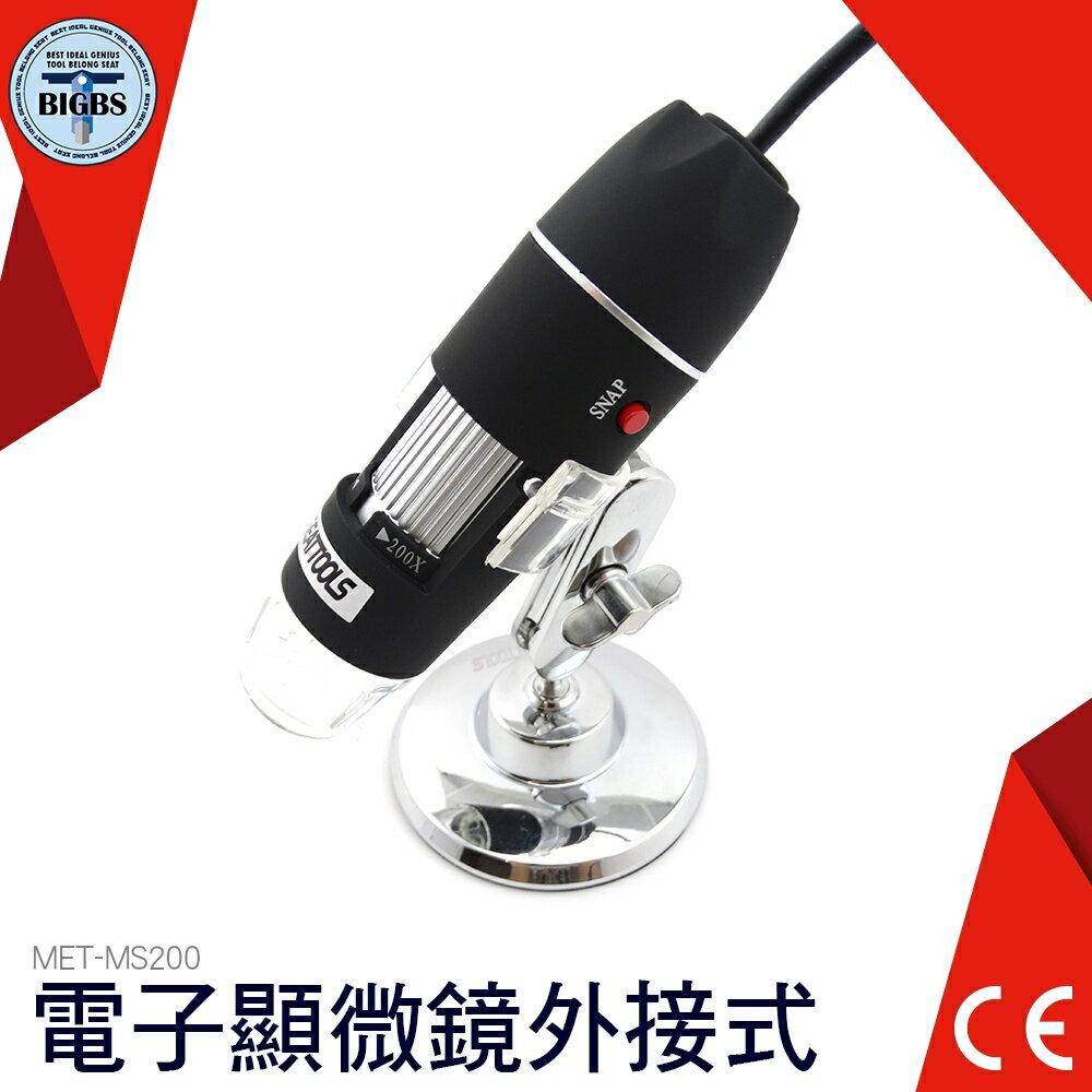 MET-MS200 電子顯微鏡外接式 25~200倍顯示 電子顯微鏡 利器五金