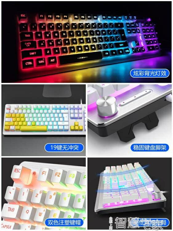 真機械手感鍵盤滑鼠套裝耳機游戲電腦吃雞lol有線鍵鼠套裝游戲電競辦公專用打字外接USB 【新春快樂】 LX