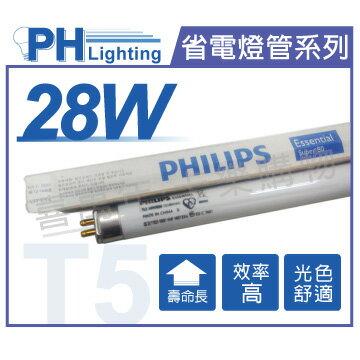 (40入)PHILIPS飛利浦 TL5 28W 830 黃光 三波長T5日光燈管 陸製 _ PH100036