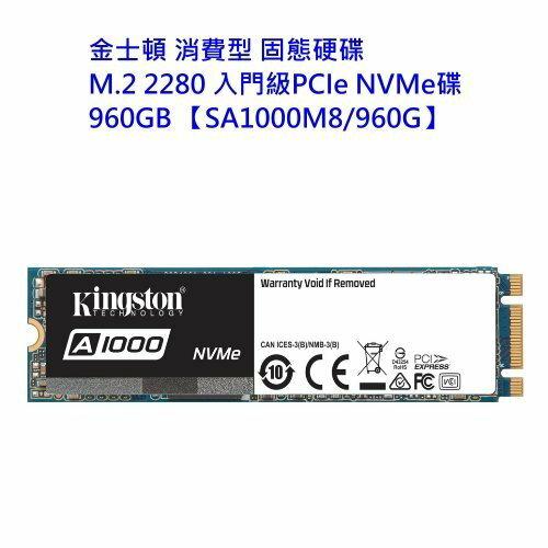 【新風尚潮流】金士頓 固態硬碟 A1000 SSD M.2 2280 NVMe 960GB SA1000M8/960G