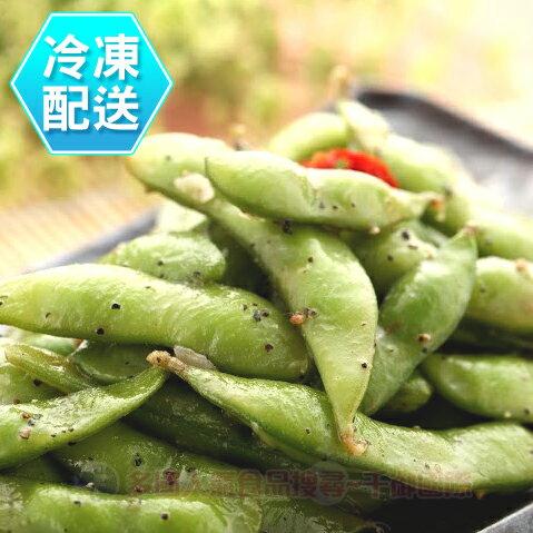 涼拌黑胡椒毛豆 1000g [TW4712834] 千御國際