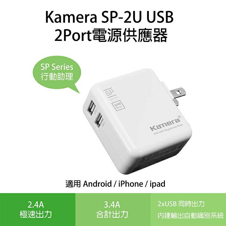 攝彩@Kamera 佳美能2 Port USB電源供應器 充電器 分享器 手機 平板 行動電源BSMI 一年保固