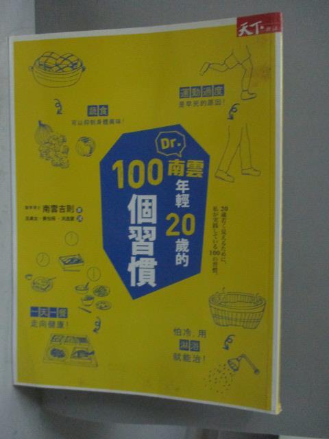 ~書寶 書T8/養生_ZAO~Dr.南雲 年輕20歲的100個習慣_南雲吉則