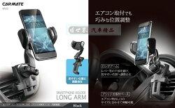 權世界@汽車用品 日本CARMATE 360度旋轉桿 冷氣出風口夾式手機架 車架 SA22