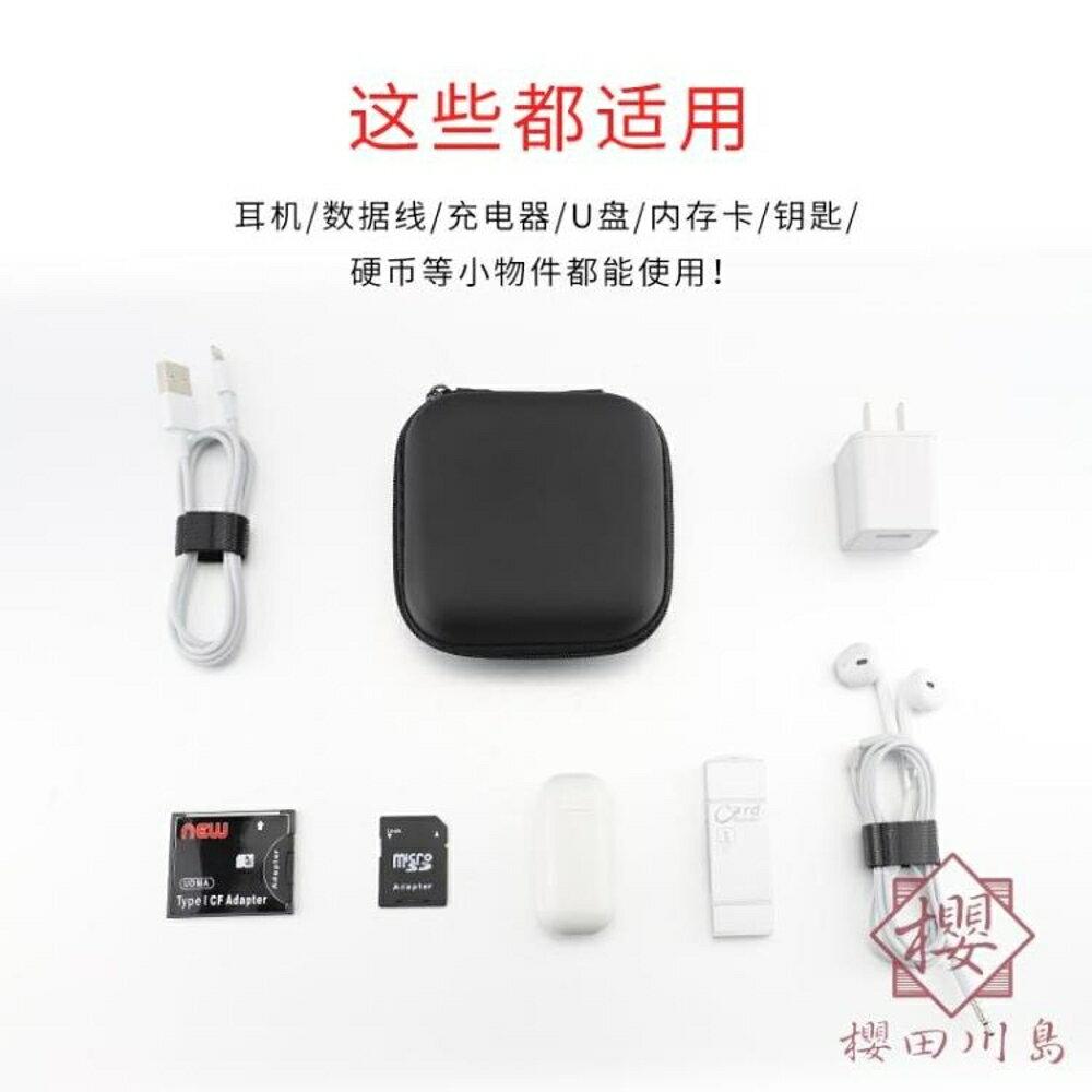 數據線收納包數碼整理移動硬盤保護套迷你便攜袋【櫻田川島】