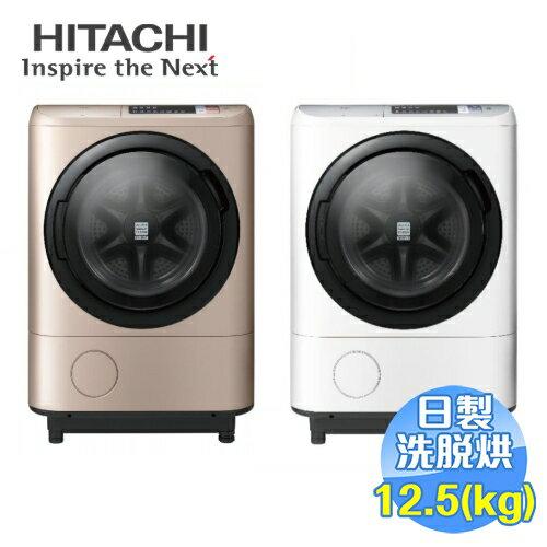 <br/><br/>  日立 HITACHI 日本原裝 12.5公斤 擺動式溫水尼加拉飛瀑洗脫烘滾筒洗衣機 BDNX125AJ 【送標準安裝】<br/><br/>