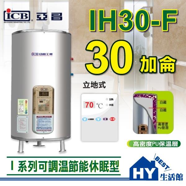亞昌 I系列 IH30-F 儲存式電熱水器 【 可調溫休眠型 30加侖 立地式 】不含安裝 區域限制 -《HY生活館》