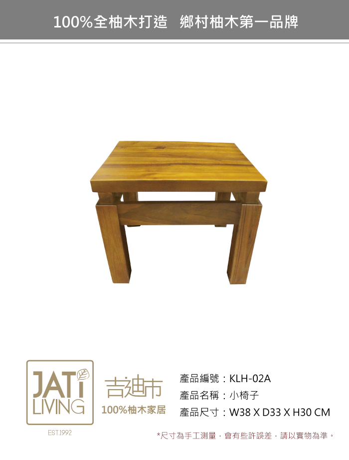 【吉迪市柚木家具】全柚木簡約造型小方板凳 椅凳 椅子 洗澡椅 休閒椅 客廳  100%柚木製 保固一年 KLH-02A