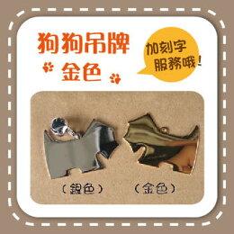 狗狗吊牌(加刻字服務-金色)  (K371A01)