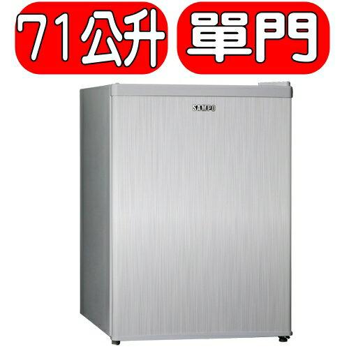 《特促可議價》SAMPO聲寶【SR-N07】《71公升》單門小冰箱