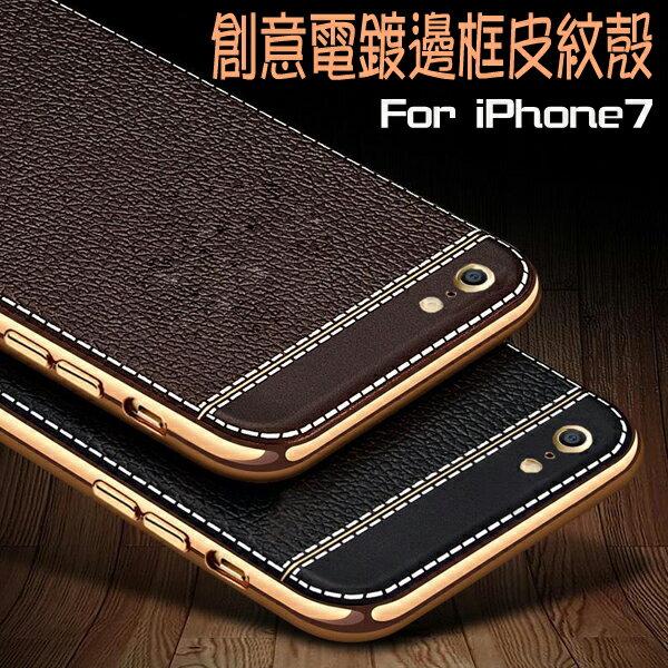 ~超強韌~Apple iPhone 7 4.7吋 電鍍邊框貼皮軟套 輕薄保護殼 防護殼手機