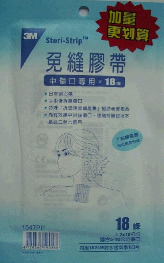 3M 免縫膠帶 中傷口(12*100mm-量)【躍獅】