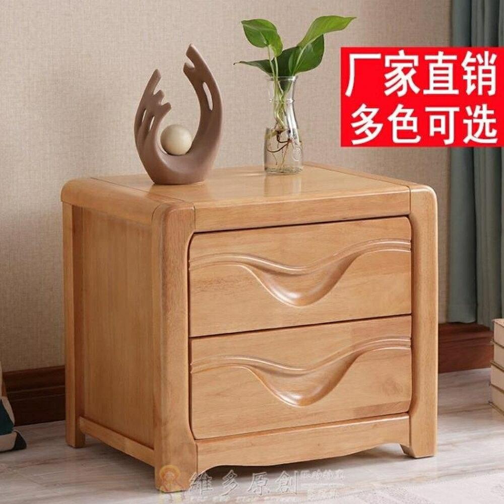 床頭櫃 收納櫃 申虹木業實木床頭櫃現代簡約床頭櫃中式臥室床邊收納儲物迷你小櫃 維多 0