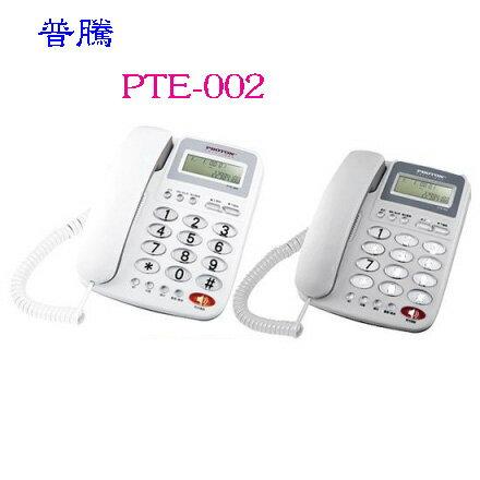 普騰 來電顯示電話 PTE-002 (兩色)◆可記憶約50組最新來電號碼、可記憶約15組撥出號碼◆2組直撥記憶◆液晶顯示幕對比度及角度可調整