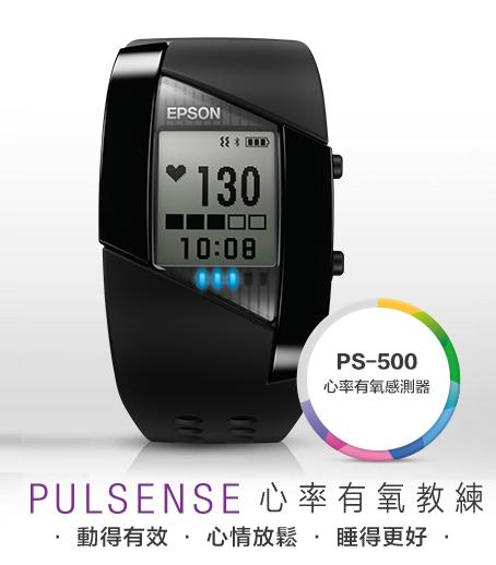 【僅剩一支*免運】 EPSON PS-500 Pulsense心率有氧感測器手錶