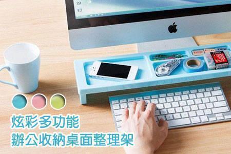 多功能辦公收納桌面整理架(顏色隨機出貨)