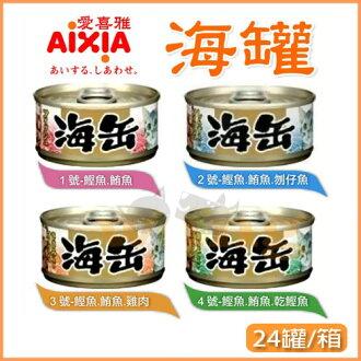 《愛喜雅AIXIA》海罐系列貓罐-70g (整箱24罐)貓罐頭