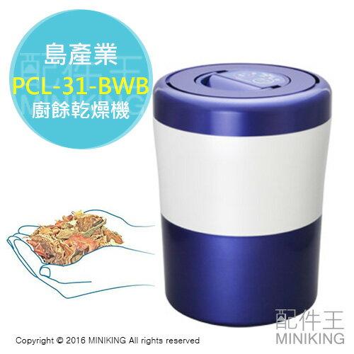 ~ 王~ 島產業 PCL~31~BWB 家庭用廚餘機 廚餘處理機 廚餘乾燥機 溫風乾燥 靜