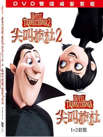 尖叫旅社 1+2 套裝 DVD