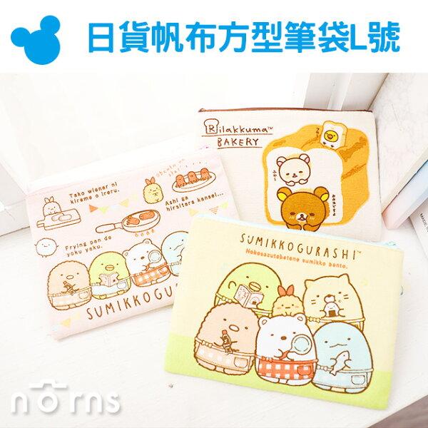 Norns:NORNS【日貨帆布方型筆袋L號】角落生物拉拉熊化妝包收納袋日本正版懶懶熊Rilakkuma鉛筆盒