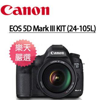 ★12期零利率 ★送鏡頭拭鏡筆 +專業拭鏡布 + 靜電抗刮保護貼 +清潔好禮套組  Canon EOS 5D Mark III KIT (24-105L) 單鏡組 5D3 5DMK3 5DIII  數..