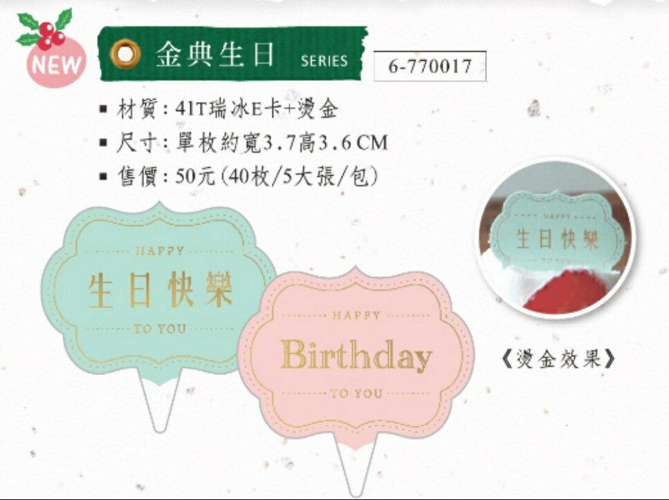 【嚴選SHOP】台灣製 生日快樂插卡 生日蛋糕插牌 生日裝飾 慕斯杯插片 西點插牌派對 慶生插卡杯子蛋糕插片【A054】