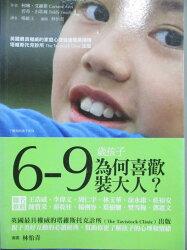 【書寶二手書T1/溝通_NSW】6-9歲孩子,為何喜歡裝大人?_柯琳艾維斯, 碧蒂由耶爾