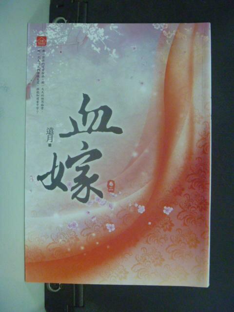 【書寶二手書T9/言情小說_KMP】血嫁(二)_遠月