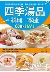 四季湯品料理一本通:滋補養生+提神益智+美容養顏,600道感動味蕾的香醇好湯