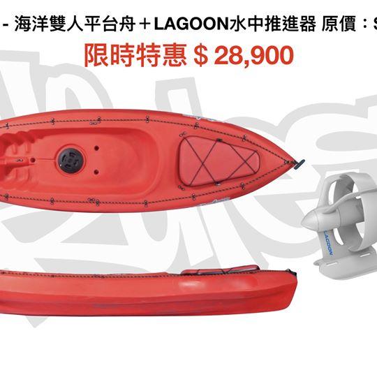 歡慶1111購物節,NORULES-NR304獨木舟+LAGOON水中推進器限時三天優惠$28,900