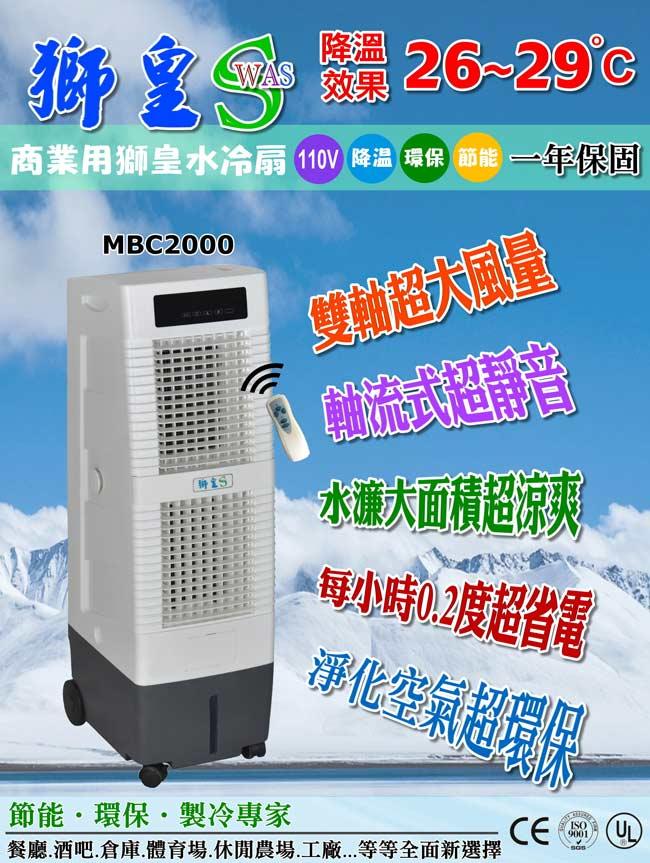 【獅皇】30公升微電腦定時遙控水冷扇 MBC2000 //水冷扇 降溫 節能 環保