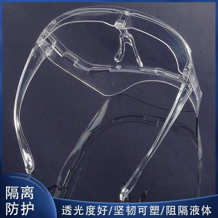 全臉透明防護面罩護目鏡防粉塵高清防油濺飛沫防霧防疫隔離面罩 618特惠
