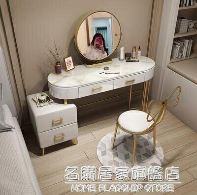 梳妝台臥室現代簡約小戶型北歐輕奢網紅ins風化妝桌子收納櫃一體NMS  凡客名品