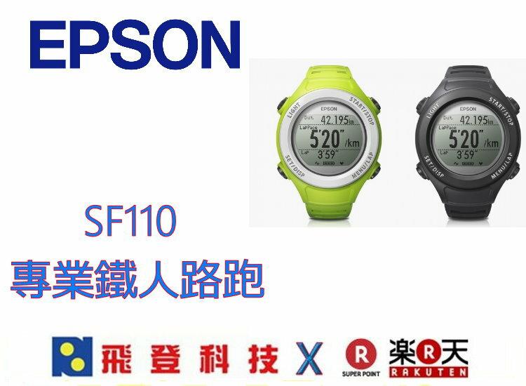 【路跑小幫手 綠色限定】EPSON RUNSENSE SF-110G 專業鐵人路跑教練