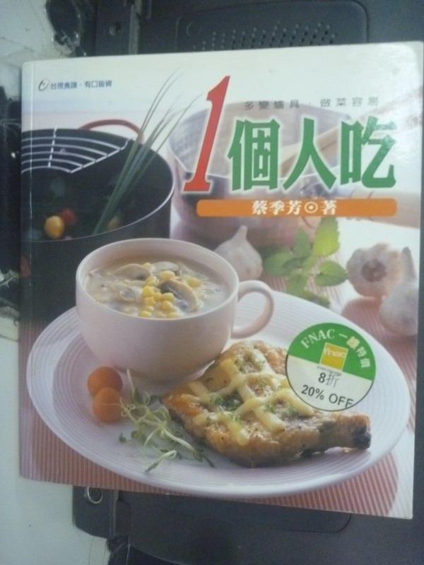 【書寶二手書T3/餐飲_IOQ】1個人吃_蔡季芳