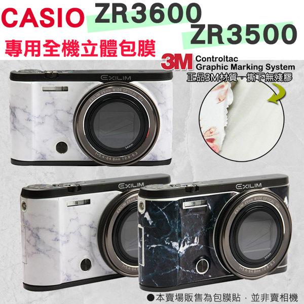 【小咖龍】 CASIO ZR3600 ZR3500 大理石 白色 黑色 無殘膠 3M材質 貼膜 全機包膜 貼紙 耐磨 防刮