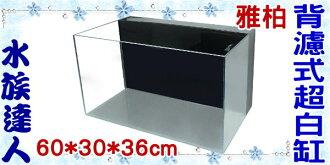 【水族達人】雅柏UP《背濾超白缸 60*33*36cm.黑色.TK-UW-BF-60BK》 平面缸 魚缸 背濾缸