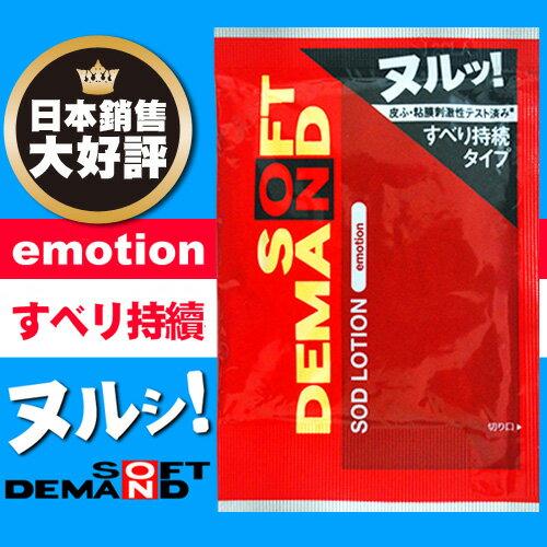 潤滑液情趣潤滑液情趣用品-日本JEX‧SOD水性潤滑液滑順滋潤型-隨身包【跳蛋 名器 自慰器 按摩棒 情趣用品 】