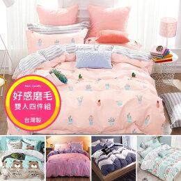 新花上市 Pure One 磨毛 雙人床包被套四件組 多款任選 台灣製