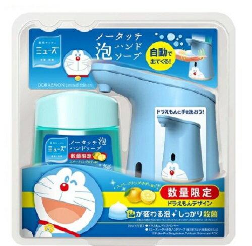 日本MUSE  /  限量款 哆啦A夢 小叮噹自動泡沫給皂機  250ml(主機+補充瓶*1)-日本必買 日本樂天代購(1315)。滿額免運 0