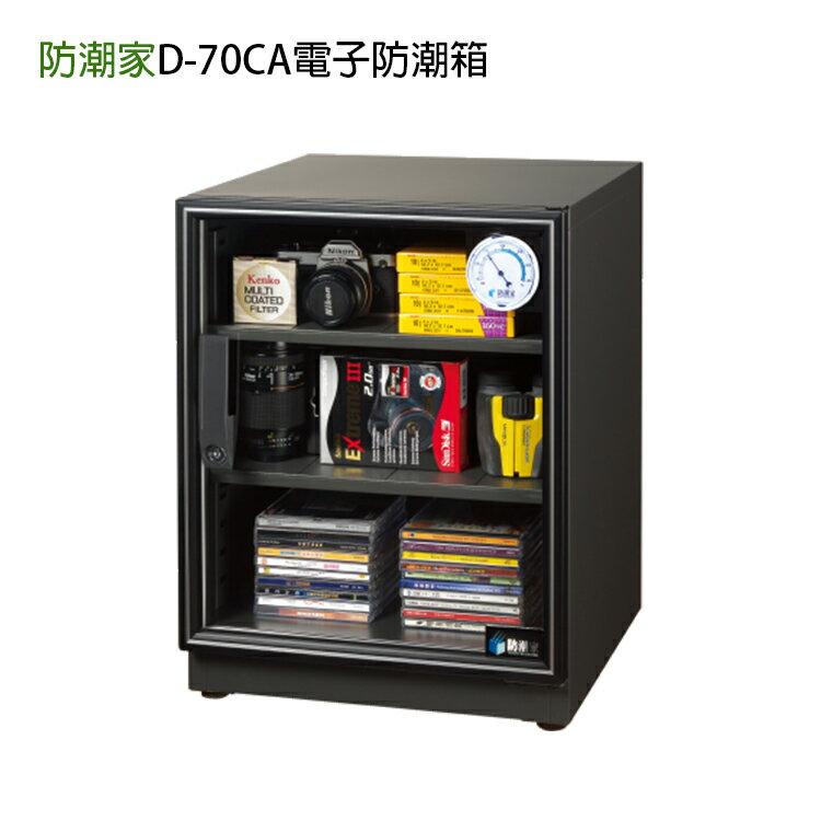 [喬傑數位]防潮家D-70CA電子防潮箱